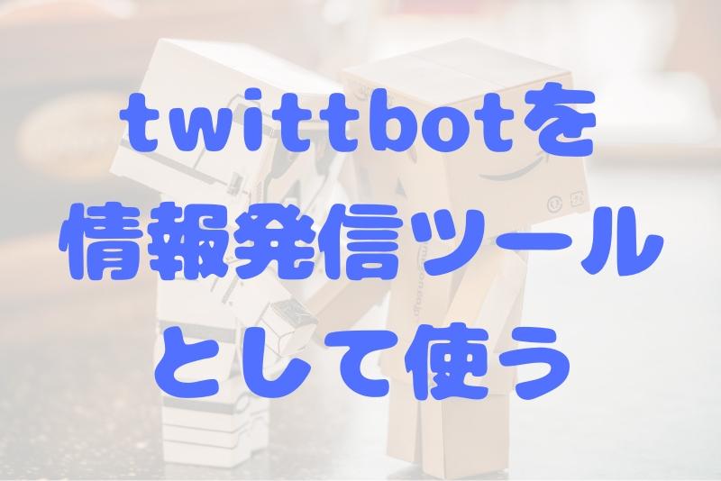 twittbotを情報発信ツールとして使う